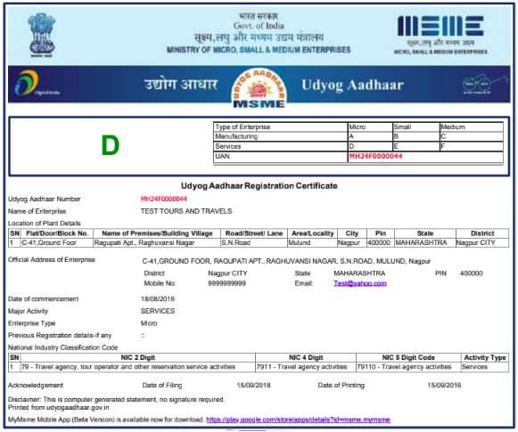 msme-registration-certificate