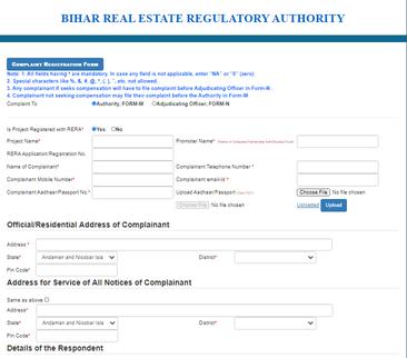 Fill the Complaint Registration Form
